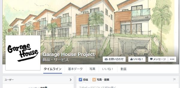 garage_fb