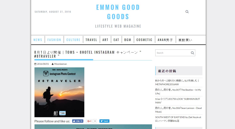 20160801_emmongoodgoods