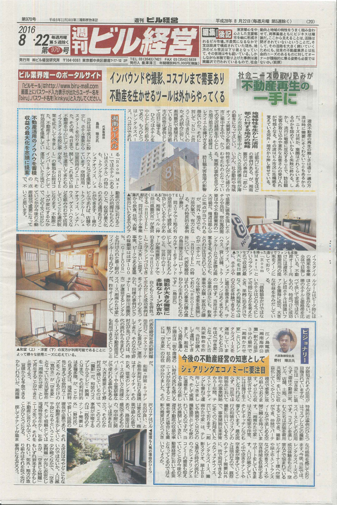 20160823_shukanbildkeiei