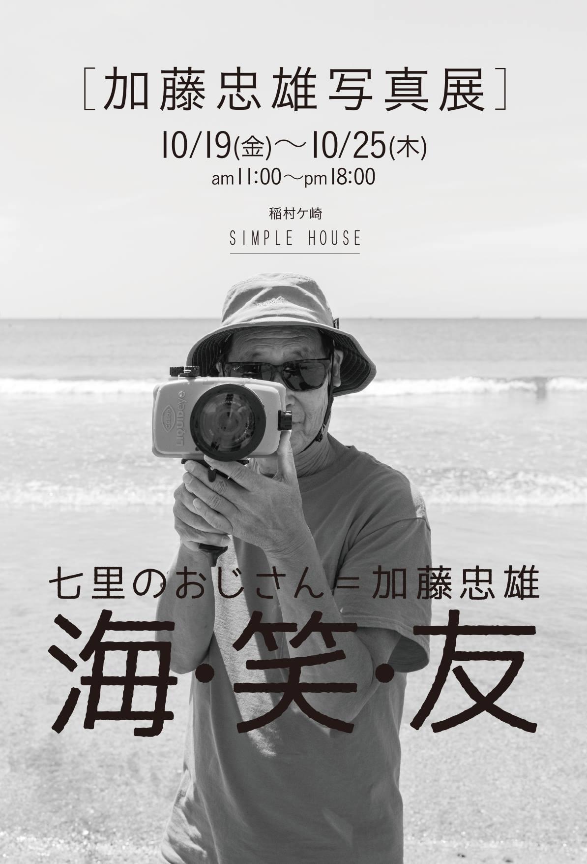 加藤忠雄写真展 海・笑・友